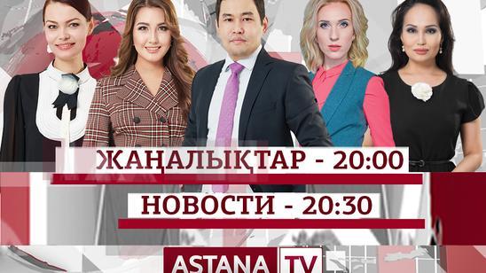 телеканал астана тв смотреть онлайн прямой эфир бесплатно
