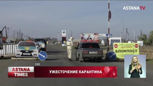 Карантин усилили в трёх областях Казахстана
