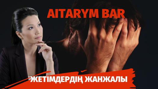 Aıtarym bar. Жетімдердің жанжалы (14.10.2020)