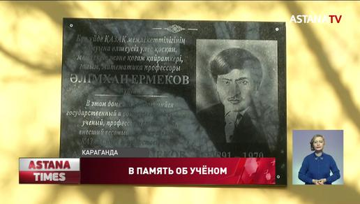 В Караганде открыли мемориальную доску памяти Алимхана Ермекова