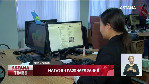 Десятки казахстанцев стали жертвами известного российского интернет-магазина