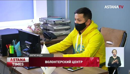 В Караганде открылся волонтерский центр «Qoldau»