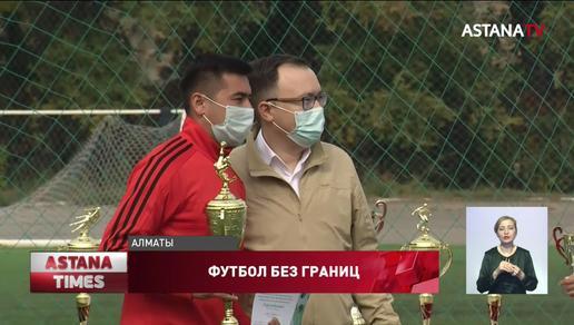 В Алматы определили победителей футбольного турнира «Дүйсенбілік футбол-2020»