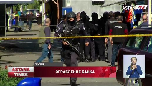 Вооруженный мужчина взял в заложники людей и ограбил банк в Грузии
