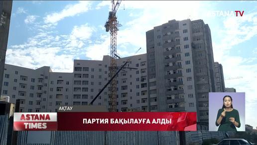 Нұротандықтар Ақтаудағы тоқтап тұрған тұрғын үй кешенінің құрылысын бақылауға алды
