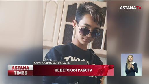 15-летний подросток пострадал на стройке в Караганде: дети работали нелегально