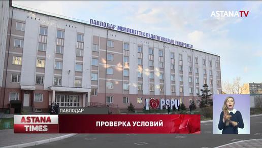 Условия проживания в студенческих общежитиях проверили члены «Jas Otan»