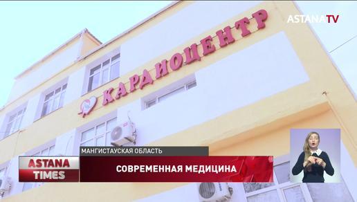 Кардиоцентр открыли в многопрофильной больнице Жанаозена