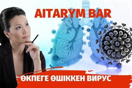 Аıtarym bar. Өкпеге өшіккен вирус (26.10.2020)
