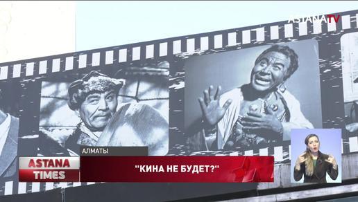 Звезды Голливуда просят открыть кинотеатры в Казахстане