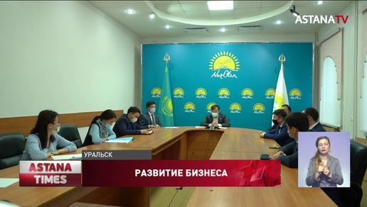 О развитии малого и среднего бизнеса говорили в Уральске