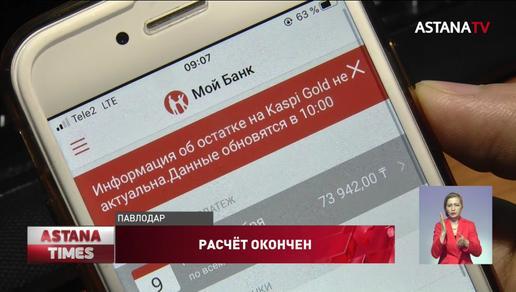 Грозит реальная атака мошенников, - эксперт о сбое в работе банка