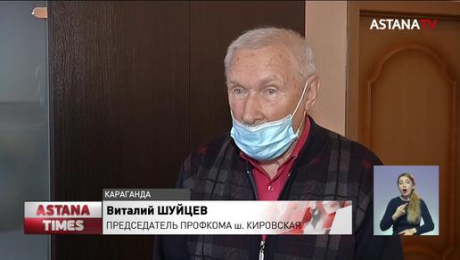 Сотни горняков могут остаться без пенсии в Карагандинской области
