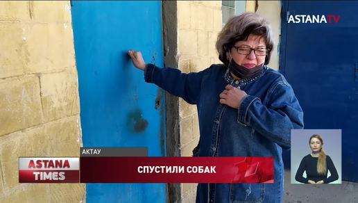 Актауская собачница угрожает облить недовольных соседей кислотой