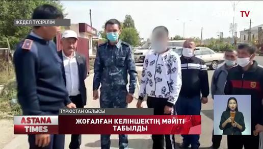 Түркістан облысында із-түссіз жоғалып кеткен келіншектің мәйіті табылды