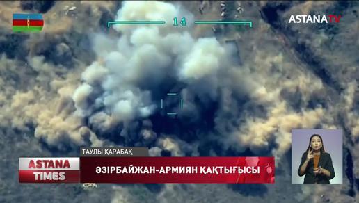 Әзірбайжан-Армиян қақтығысы басылар емес