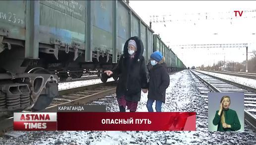 Дети ходят в школу через железнодорожные пути в Караганде