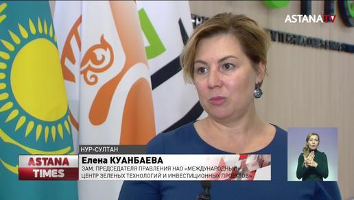 """Казахстанские предприятия могут обязать использовать справочники """"зеленых"""" технологий"""