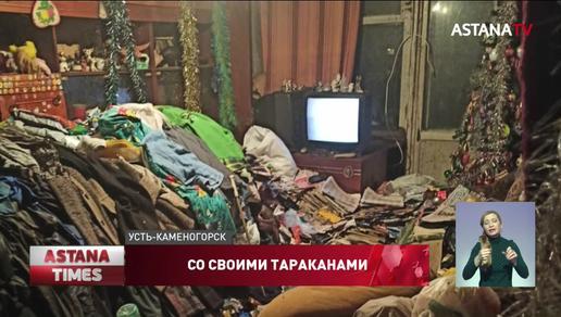 Крысы и тараканы: женщина устроила свалку в собственной квартире в Усть-Каменогорске