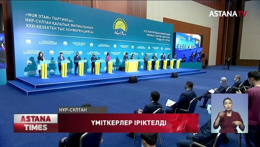 Елде Парламент Мәжілісі депутаттығына үміткерлер іріктелуде