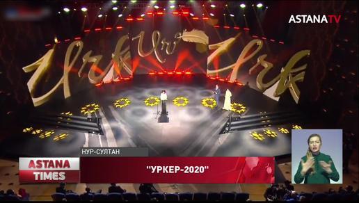 По миллиону тенге получили обладатели Премии «Уркер-2020»