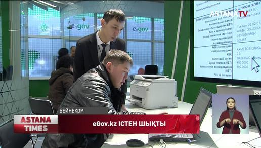 eGov.kz электронды порталы уақытша істен шықты