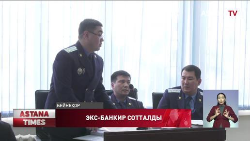 Алматыда экс-банкир Ж.Ертаев 11 жылға бас бостандығынан айырылды