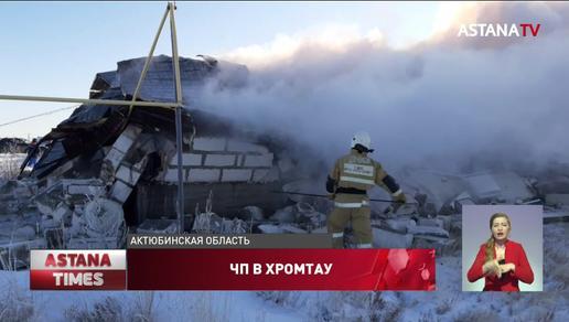 Взрыв в Хромтау: ребенок в тяжелом состоянии