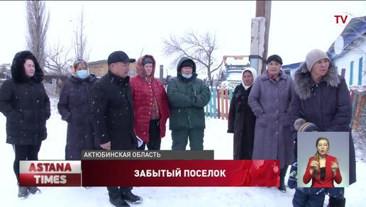 Нет школ, больниц и дорог: сельчане с ужасом ждут зимы в Актюбинской области