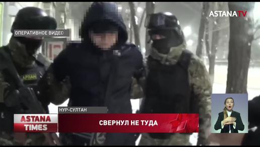 Астанчанина задержали на улице с крупной партией наркотиков