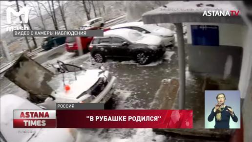 Россиянин вышел почистить автомобиль и чудом избежал смерти