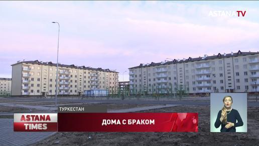 540 очередников не могут получить квартиры в Туркестане из-за забракованных домов