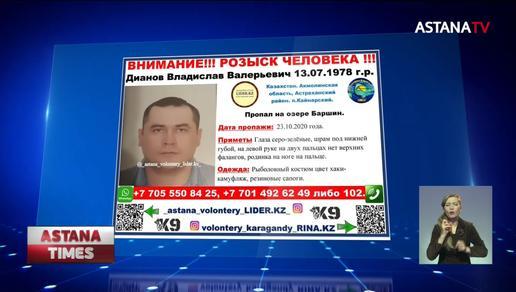 """""""Нашли только сапоги"""": больше недели ищут пропавшего рыбака в Акмолинской области"""