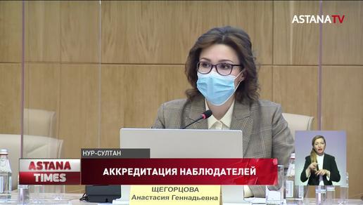 ЦИК аккредитовала 29 международных наблюдателей на выборы депутатов в Мажилис
