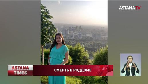 Новорожденная девочка умерла при загадочных обстоятельствах в перинатальном центре Алматы