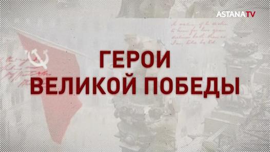 """Документальный фильм """"Герои великой Победы"""" (23.11.2020)"""