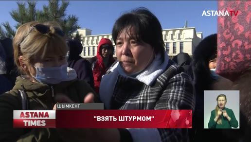 """""""Дети замерзают, нет воды и света"""", - шымкентские женщины штурмуют городской акимат"""