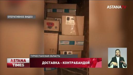 Крупную партию контрабандных лекарств обнаружили в Туркестанской области