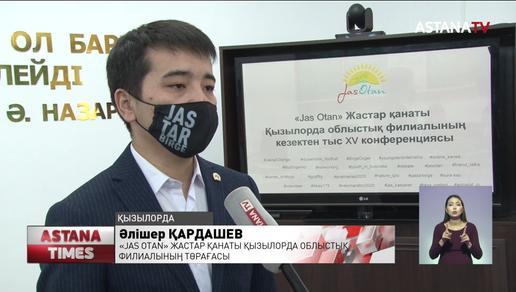 «Jas Оtan» жастар қанатының V съезіне Қызылордадан 20 делегат қатысады