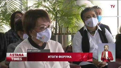 Завершился IX Гражданский форум в Казахстане