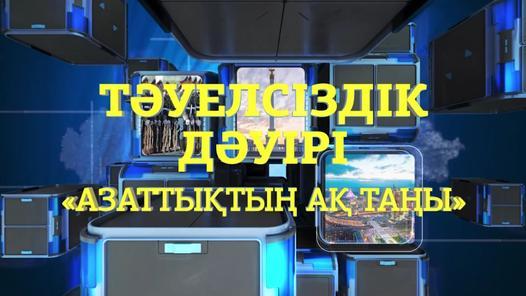 """Тәуелсіздік дәуірі:  """"Азаттықтың ақ таңы"""" д/ф (30.11.2020)"""