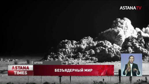 Мировые эксперты поддержали антиядерную инициативу Н.Назарбаева