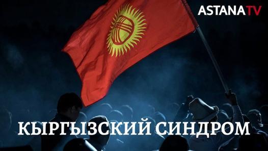 """Специальный репортаж """"Кыргызский синдром"""""""
