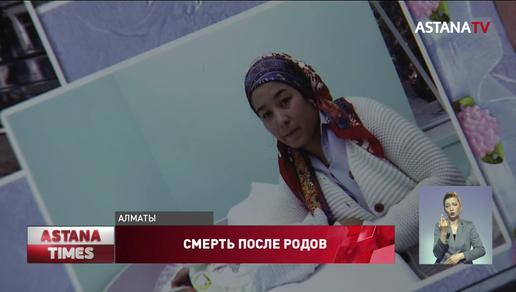 В смерти роженицы родные винят алматинских врачей