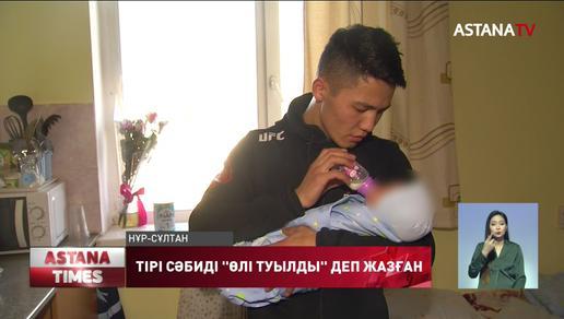 """Астаналық дәрігерлер тірі баланы, """"өлі туылды"""" деп құжат толтырып берген"""