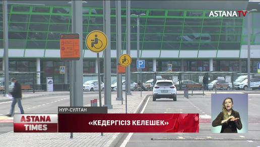 Условия для инвалидов проверили «нуротановцы» в столичном аэропорту