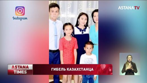 Казахстанец погиб в Южной Корее: родные не могут привезти тело на родину