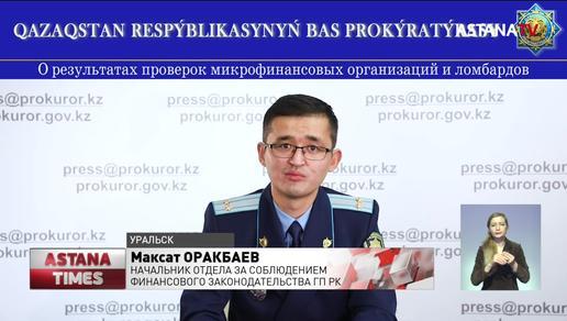 Ломбарды продолжают наживаться до доверчивых казахстанцах