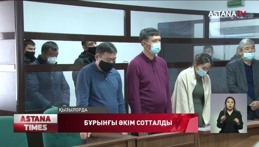 Қызылорда облысының экс-әкімі 7 жылға бас бостандығынан айырылды