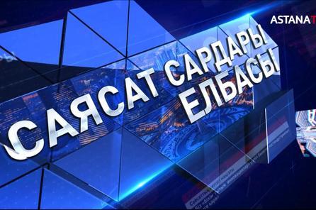 """""""Саясат сардары Елбасы"""" д/ф"""